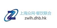 上海众网 餐饮联合