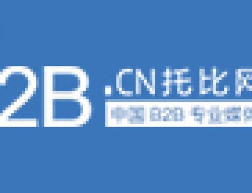 订货宝蒋韬:互联网+快消品,用SaaS 切入的发展模式更具优势