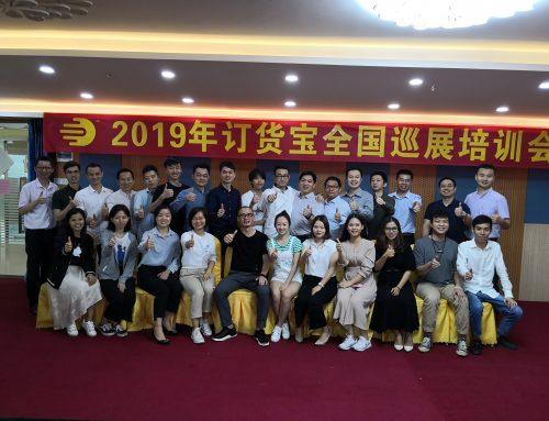 订货宝全国巡展培训会,自「广州站」全面启航