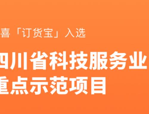 喜报!热烈祝贺订货宝入选四川省科技服务业重点示范项目