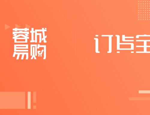 从2000万到2个亿,订货宝助力蓉城易购商业模式全面升级
